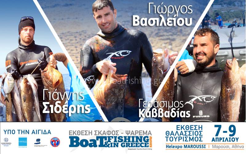 Boat & Fishing Show 2017: Οι παγκόσμιοι Πρωταθλητές Υποβρύχιας Αλιείας στη Boat & Fishing Show! (Φωτογραφία)