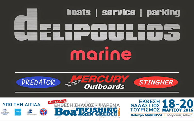 Delipoulios Marine (Φωτογραφία)