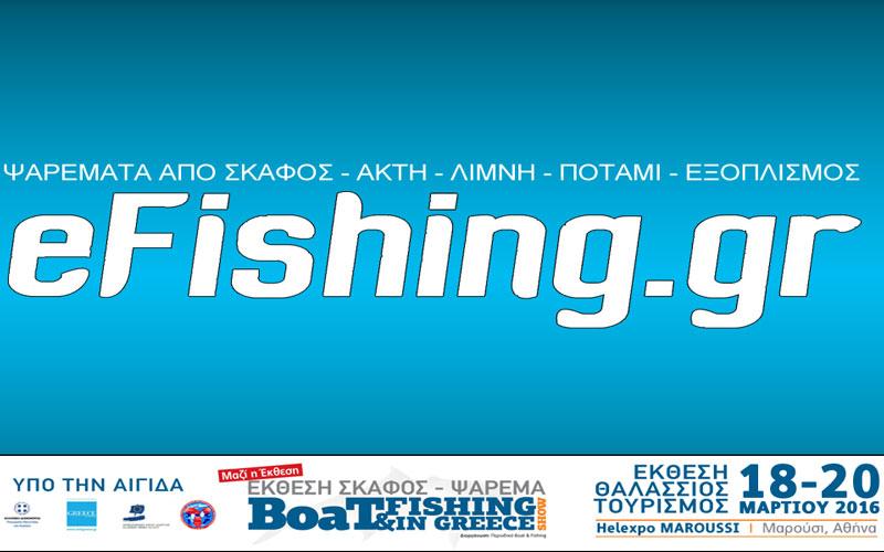 eFishing.gr – Καραγιαννάκης Χρήστος (Φωτογραφία)