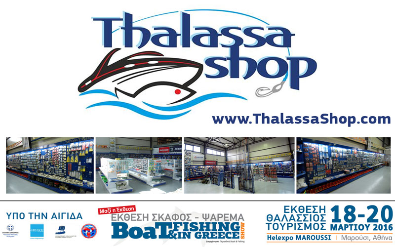 Thalassashop.com – Sportrade A.E. (Φωτογραφία)