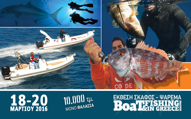 Boat & Fishing Show 2016 | Sea & Tourism Expo – PROMO 2016 (Φωτογραφία)