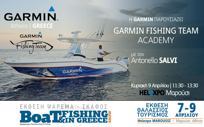 Boat & Fishing Show 2017: Σεμινάριο Garmin Fishing Academy με τον Antonello Salvi (Φωτογραφία)