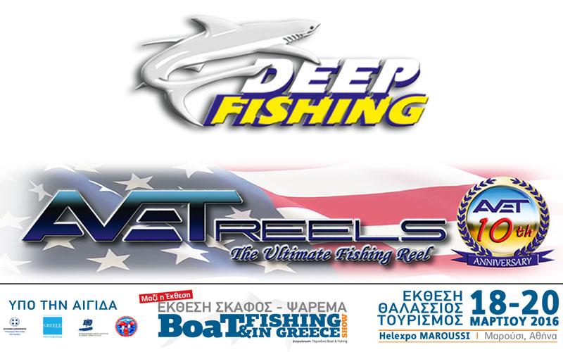 Deep Fishing (Φωτογραφία)
