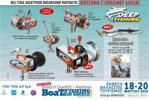 deepfishing_2