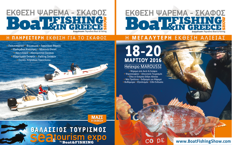 Boat & Fishing Show 2016: Σκαφος – Ψαρεμα – Θαλασσιος Τουρισμος  10.000 τμ. μονο Θαλασσα! (Φωτογραφία)