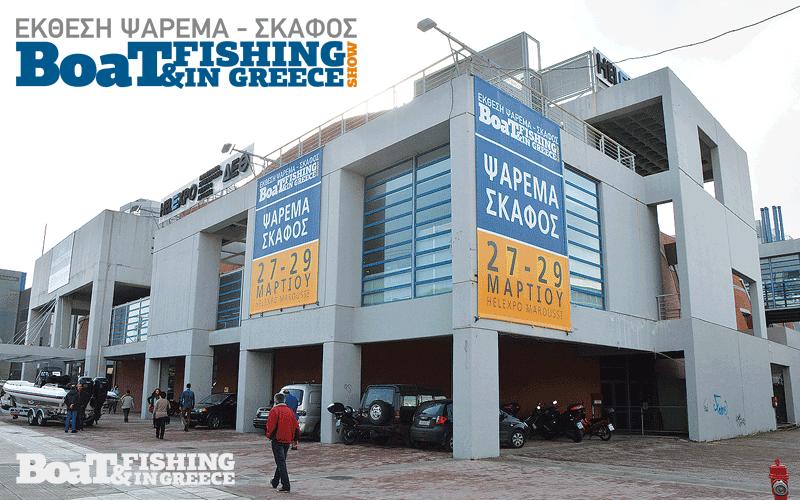 Έκθεση Boat & Fishing Show 2015 (Φωτογραφία)