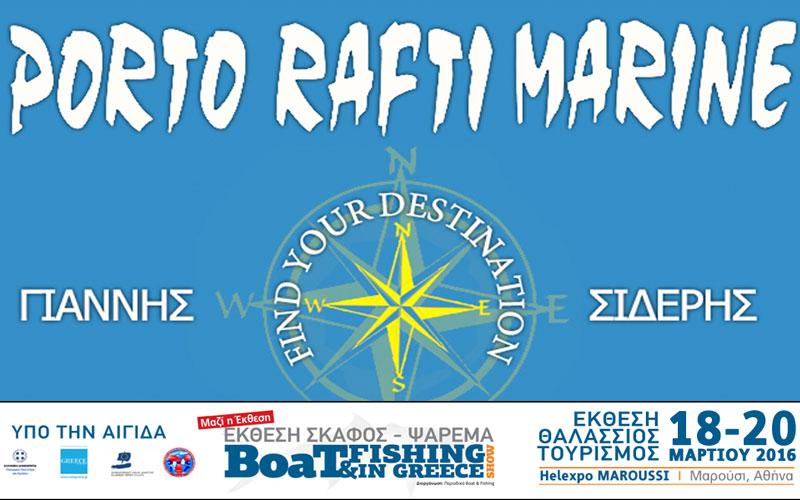 Porto Rafti Marine – ΓΙΑΝΝΗΣ ΣΙΔΕΡΗΣ (Φωτογραφία)