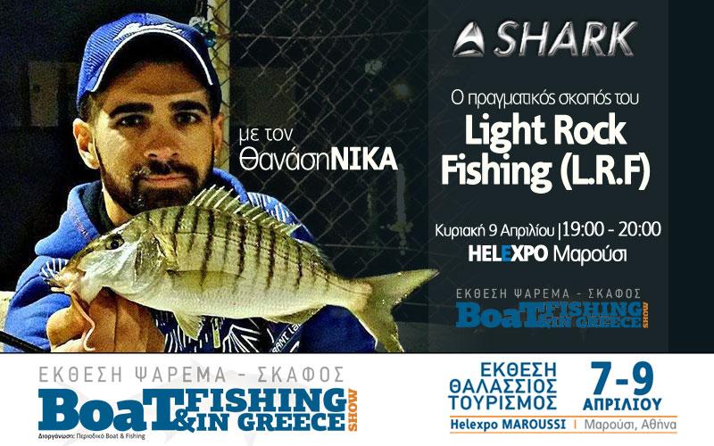 SHARK FISHING (Φωτογραφία)