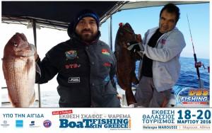 DBS-Fishing-2016_