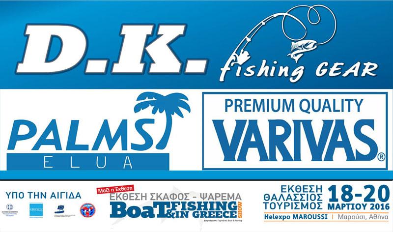 D.K FISHING (Φωτογραφία)