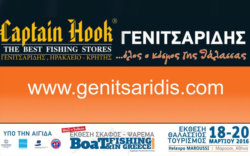 Captain Hook ΓΕΝΙΤΣΑΡΙΔΗΣ – Genitsaridis.com (Φωτογραφία)