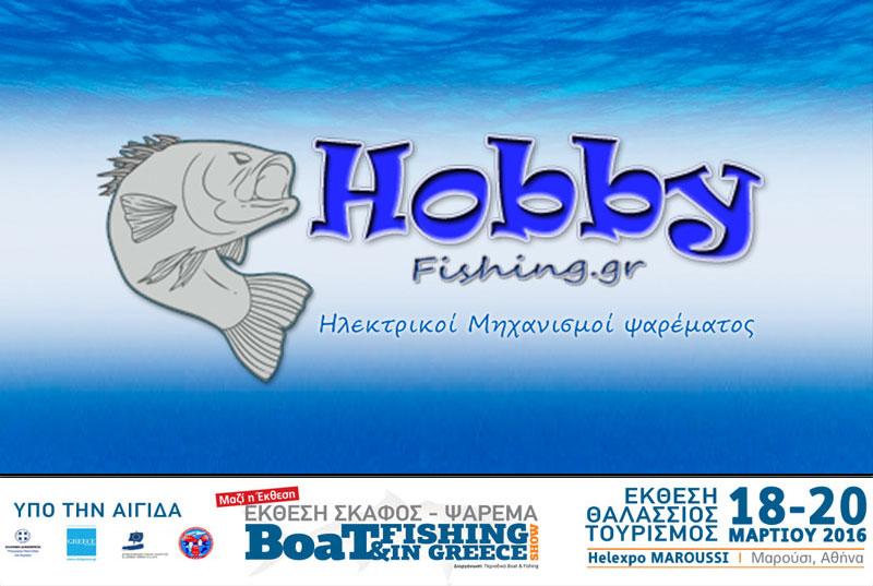 HOBBY FISHING (Φωτογραφία)