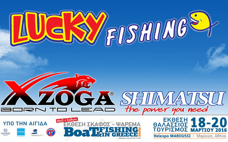 Lucky Fishing – ΑΦΟΙ ΣΧΟΙΝΑ (Φωτογραφία)