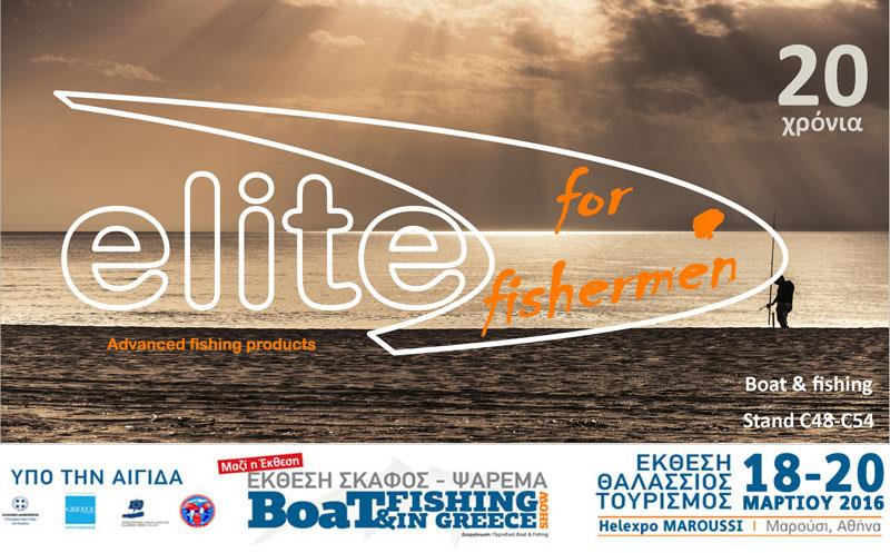ELITE FOR FISHERMEN (Φωτογραφία)