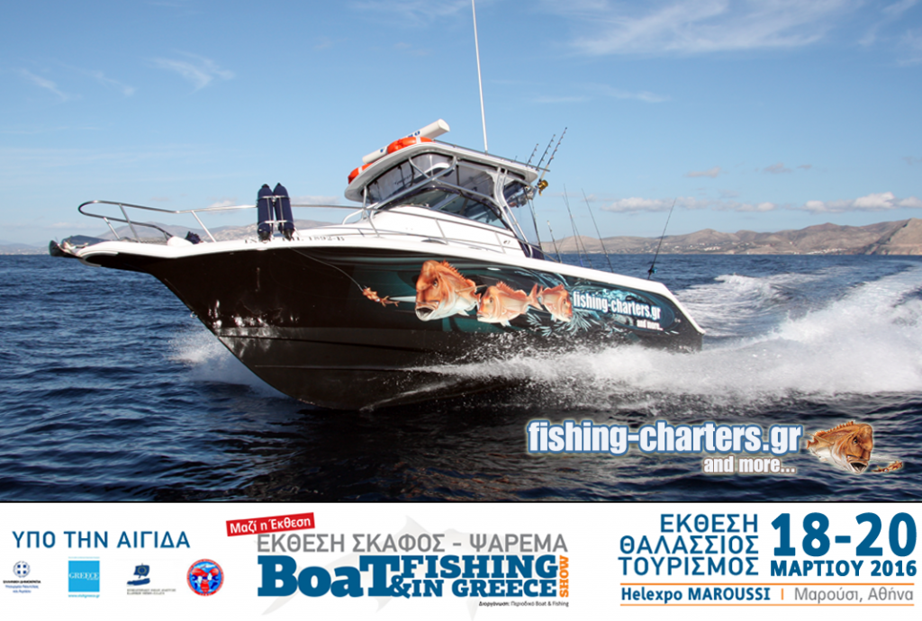 FISHING-CHARTERS.GR (Φωτογραφία)