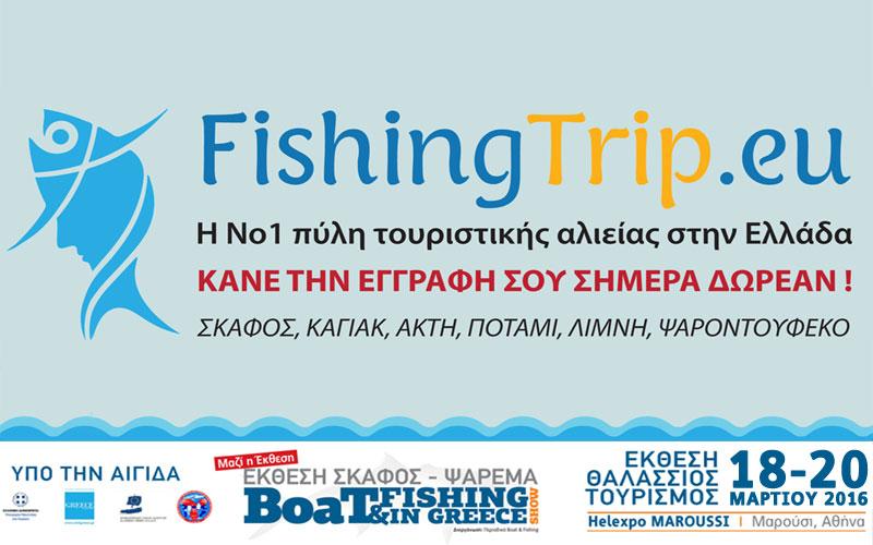 FISHINGTRIP.EU (Φωτογραφία)