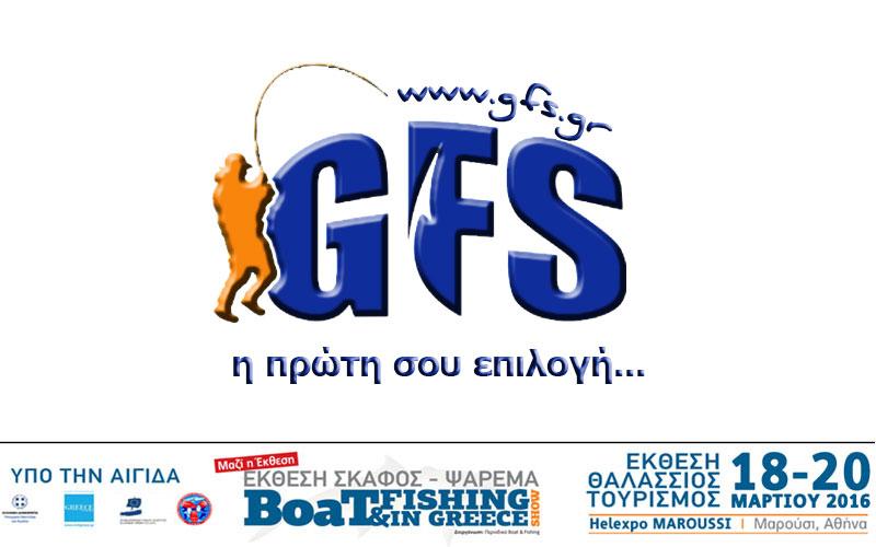 GFS (Φωτογραφία)