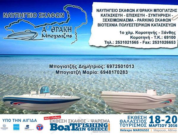 thraki-boats