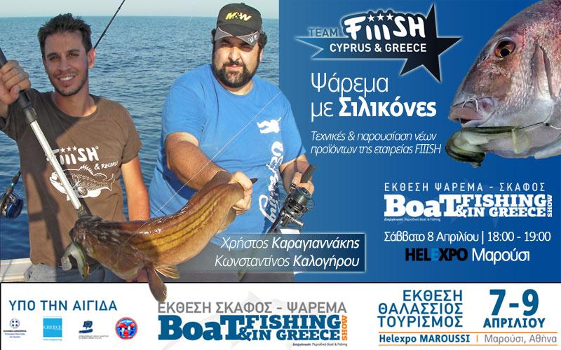 Boat & Fishing Show 2017: Σεμινάριο SOFT BAIT FISHING (Φωτογραφία)