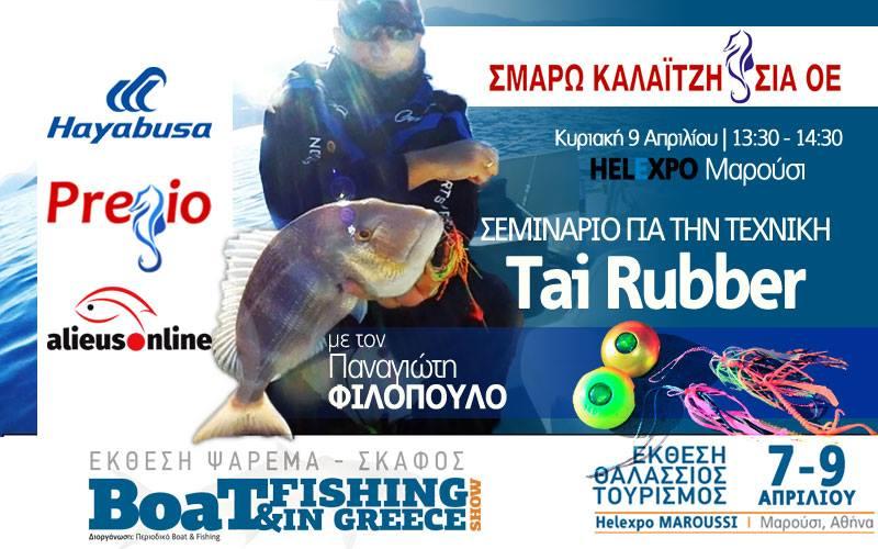 Boat & Fishing Show 2017: Σεμινάριο γνωρίζοντας την τεχνική Tai Rubber (Φωτογραφία)