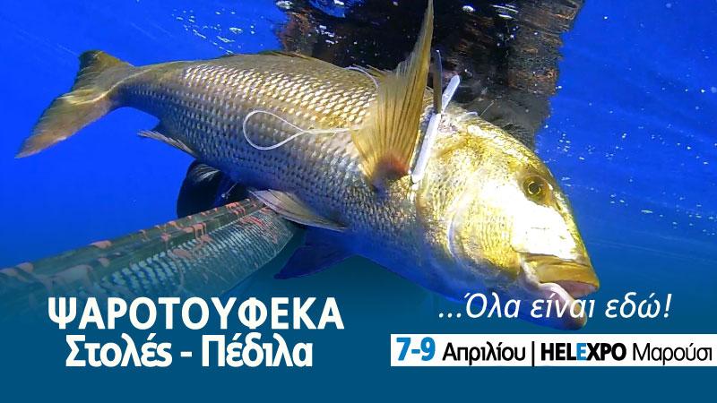 Το ψαροτούφεκο είναι στη έκθεση Boat & Fishing Show, 7-  9 Απριλίου, Helexpo Maroussi