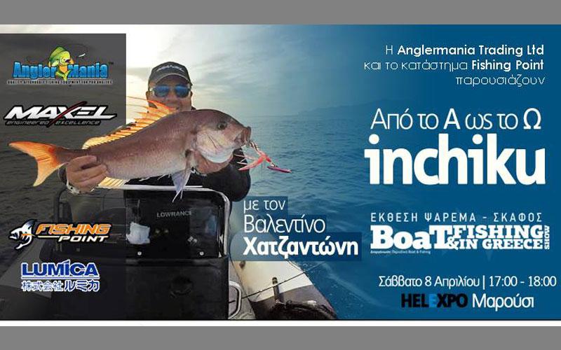 Σεμινάριο Inchiku στη Boat & Fishing Show 2017 (Φωτογραφία)