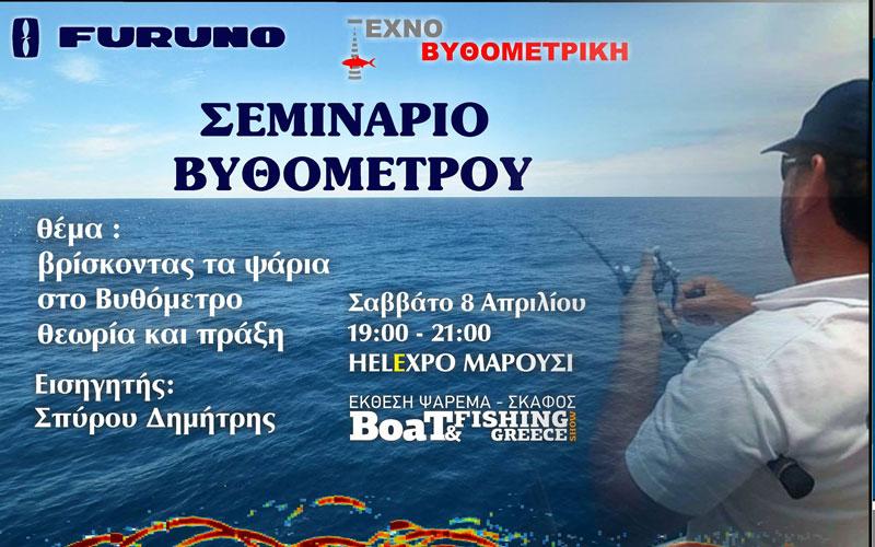 Boat & Fishing Show 2017: Σεμινάριο Βυθομέτρου από το Δημήτρη Σπύρου (Φωτογραφία)