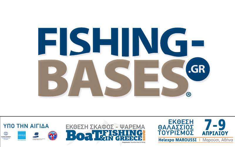 FISHING-BASES.GR (Φωτογραφία)