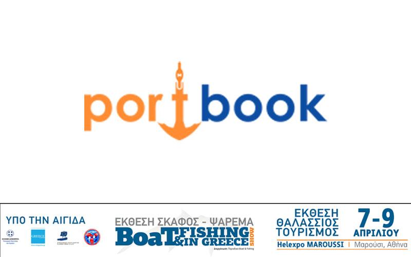 PORTBOOK (Φωτογραφία)