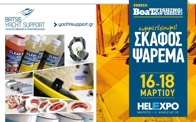 BATSIS YACHT SUPPORT (Φωτογραφία)