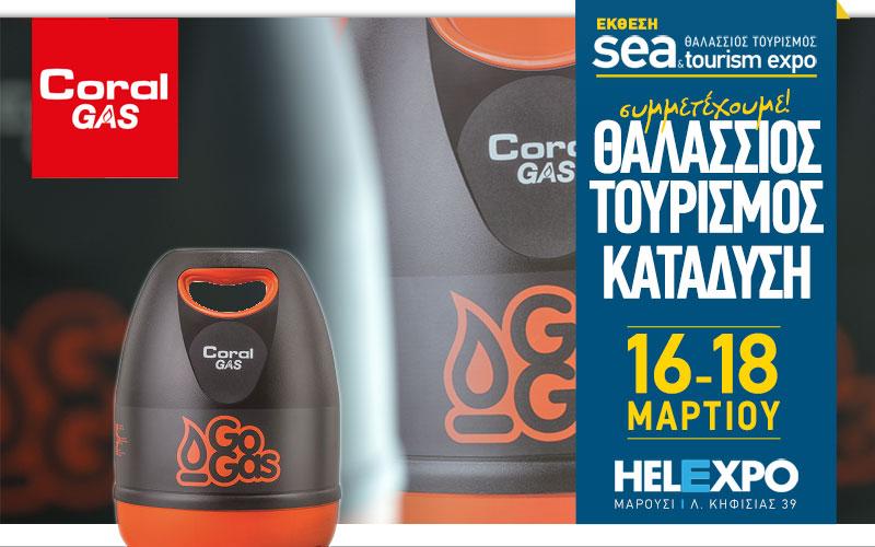 CORAL GAS (Φωτογραφία)