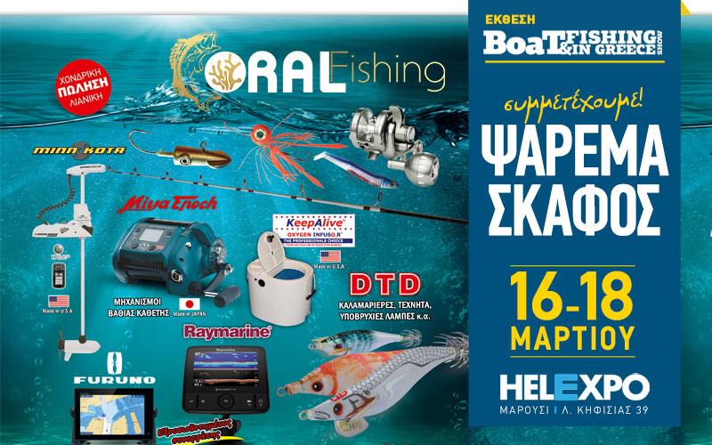 DBS FISHING (Φωτογραφία)