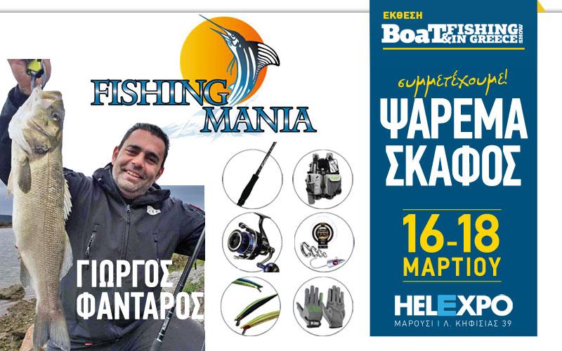 FISHING MANIA – ΓΙΩΡΓΟΣ ΦΑΝΤΑΡΟΣ (Φωτογραφία)