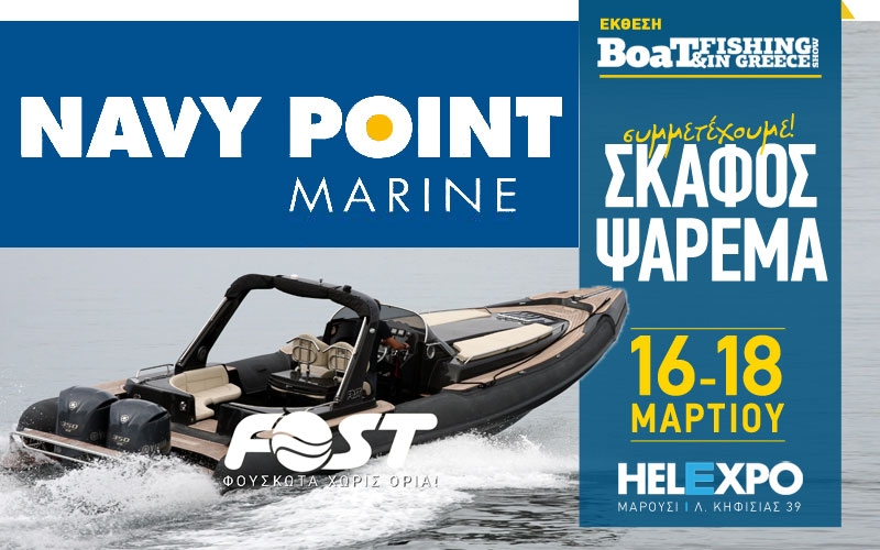 NAVY POINT MARINE – FOST (Φωτογραφία)