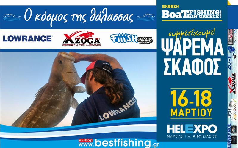ΤΖΑΓΚΑΡΑΚΗΣ – BEST FISHING – Ο ΚΟΣΜΟΣ ΤΗΣ ΘΑΛΑΣΣΑΣ (Φωτογραφία)