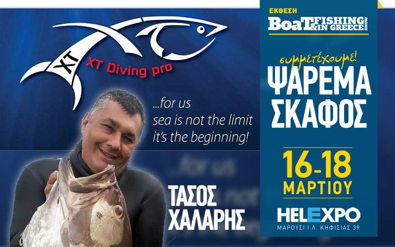 XT DIVING PRO – ΧΑΛΑΡΗΣ ΤΑΣΟΣ (Φωτογραφία)