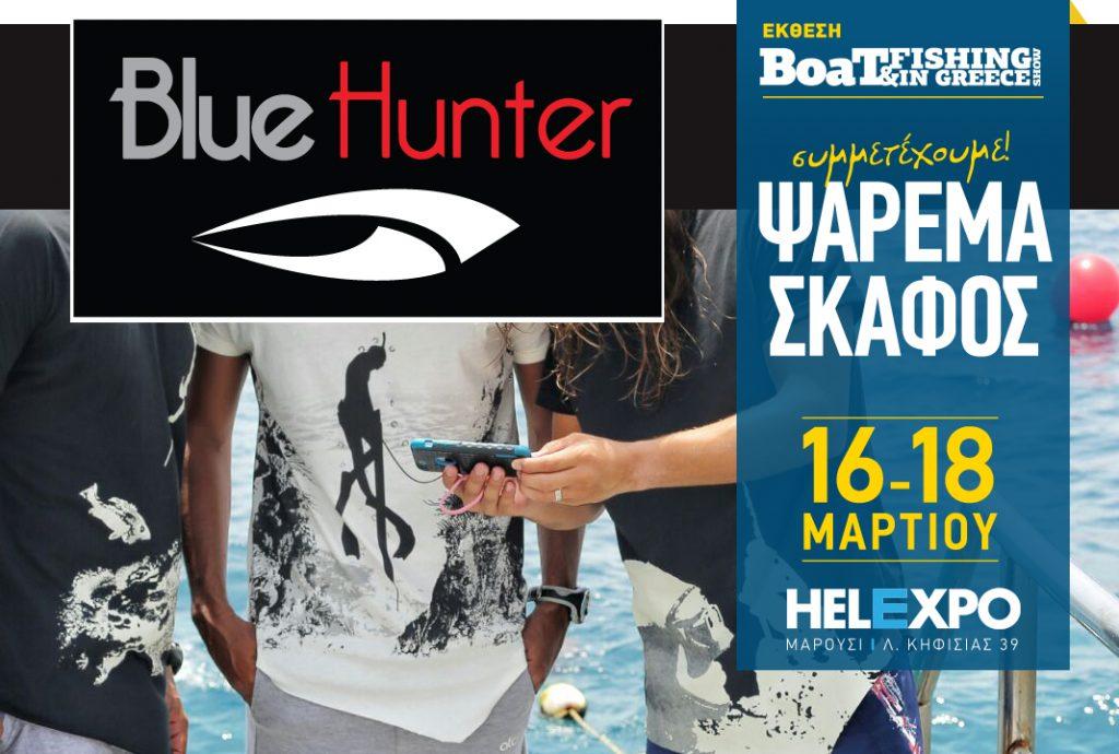 BLUE HUNTER (Φωτογραφία)