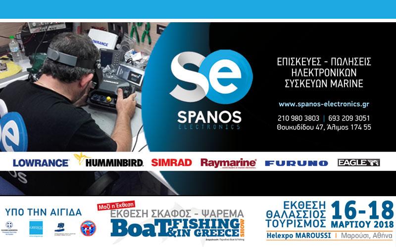 Spanos Electronics (Φωτογραφία)