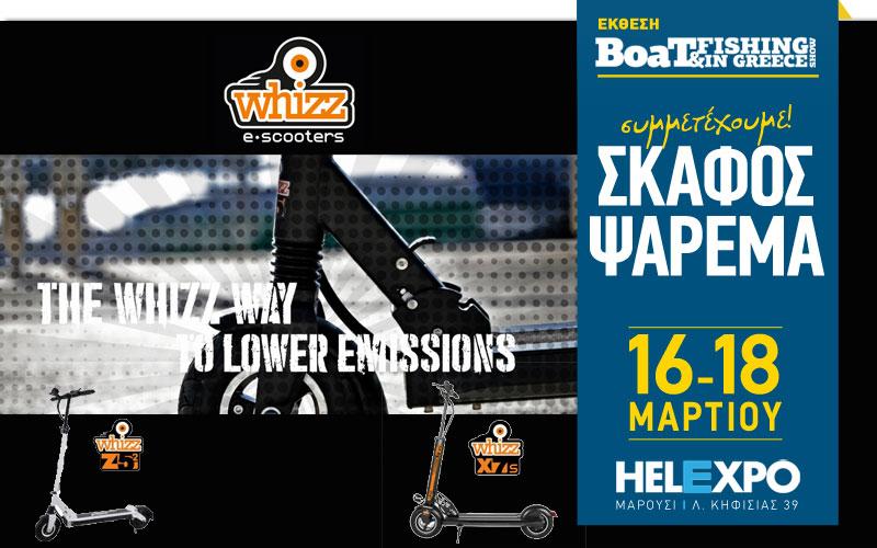 WHIZZ (Φωτογραφία)