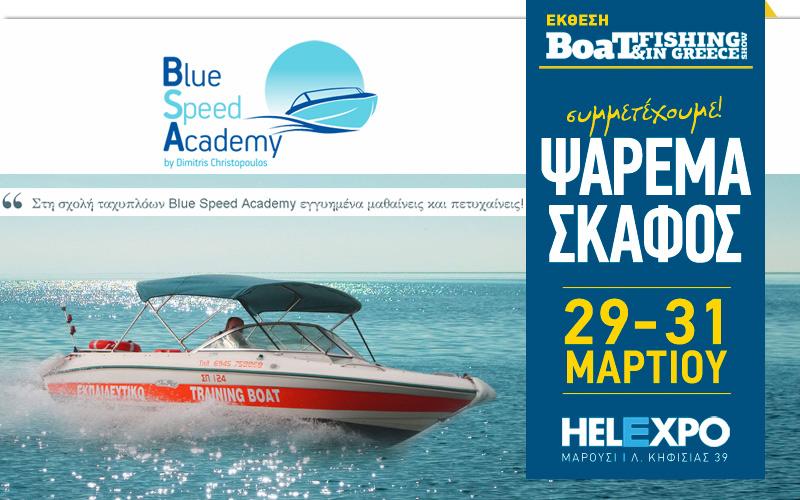 Blue Speed Academy – Δημήτρης Χριστόπουλος (Φωτογραφία)
