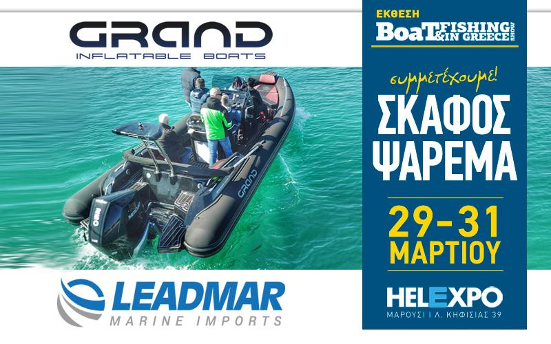 Leadmar L.T.D. (Φωτογραφία)