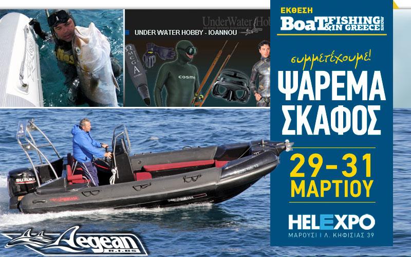 Aegean Ribs – Underwater Hobby – Γιώργος Ιωάννου (Φωτογραφία)