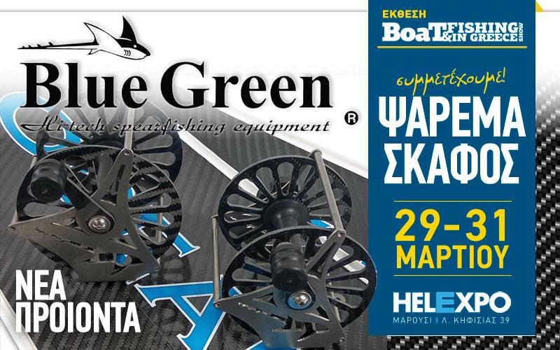Blue Green – Γιώργος Καρατζάς (Φωτογραφία)