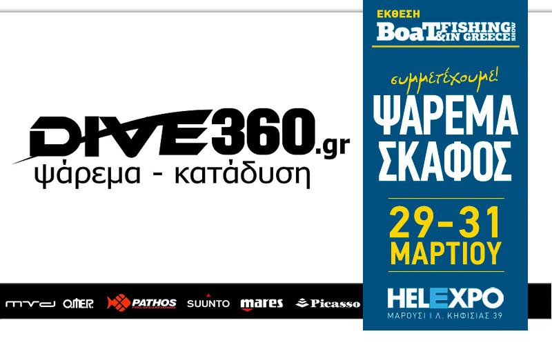 Dive360.gr – Άρης Τσάβαλος (Φωτογραφία)