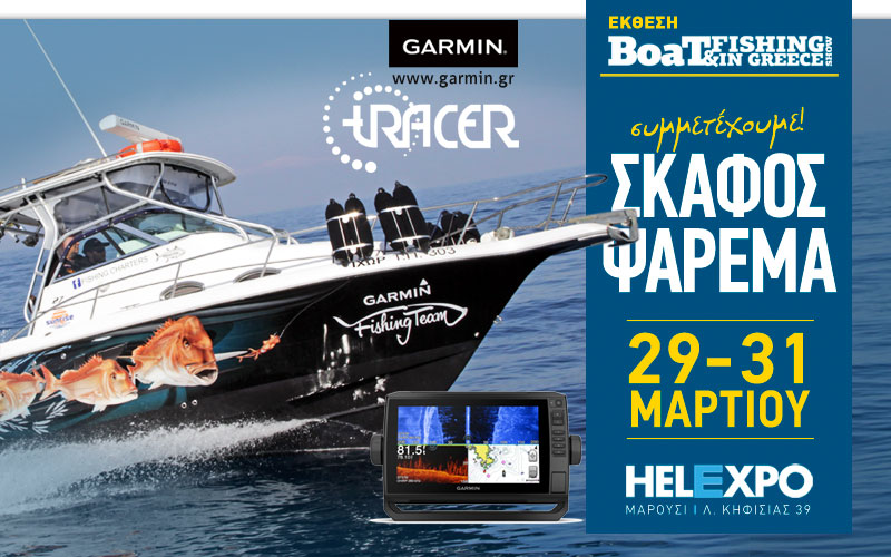 Digital Tracer Electronics – GARMIN (Φωτογραφία)
