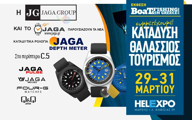 Jaga Group – Κ. Παπαδημητρίου Α.Ε (Φωτογραφία)