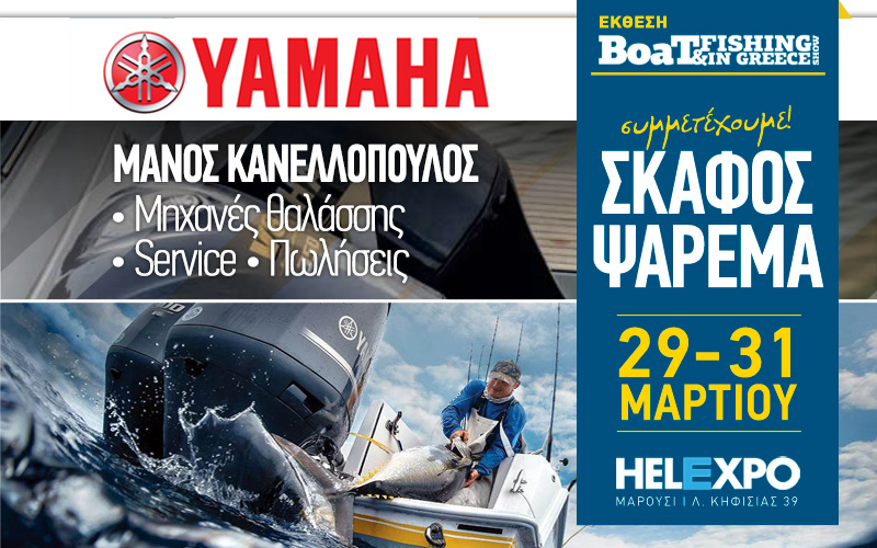 Yamaha – Μάνος Κανελλόπουλος (Φωτογραφία)