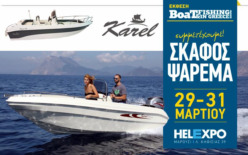 Karel Boats (Φωτογραφία)