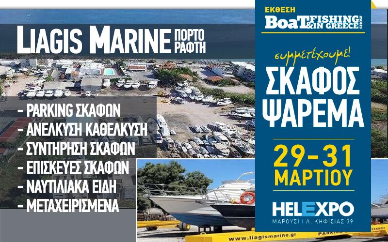Liagis Marine (Φωτογραφία)