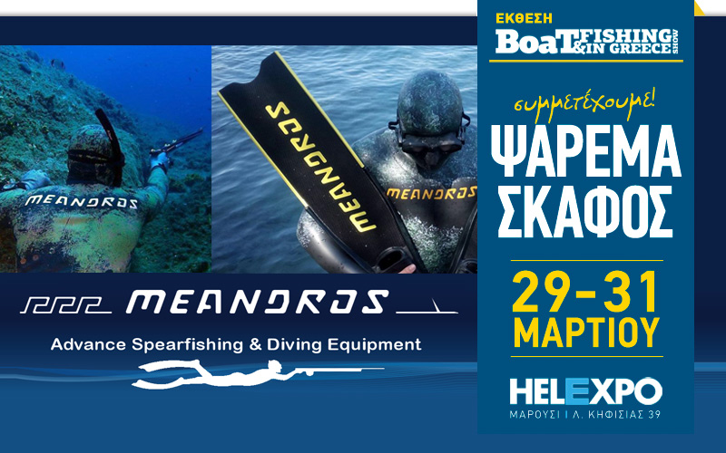 Meandros Spearfishing (Φωτογραφία)